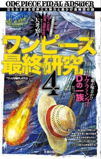 ワンピース最終研究4 立ちふさがる世界三大勢力と黒ひげ海賊団の謎