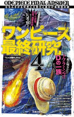ワンピース最終研究4 立ちふさがる世界三大勢力と黒ひげ海賊団の謎-電子書籍