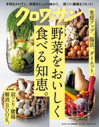 クロワッサン 2020年05月25日号 No.1021 [野菜をおいしく食べる知恵。]