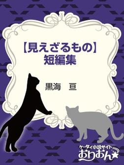 【見えざるもの】短編集-電子書籍