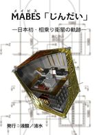 MABES「じんだい」―日本初・相乗り衛星の軌跡―