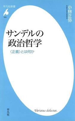 サンデルの政治哲学-電子書籍