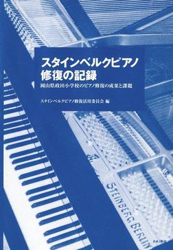 スタインベルクピアノ修復の記録-岡山県政田小学校のピアノ修復の成果と課題--電子書籍