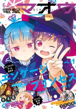 【電子版】電撃マオウ 2019年6月号-電子書籍