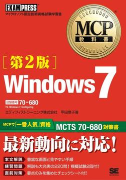 MCP教科書 Windows 7(試験番号:70-680)第2版-電子書籍