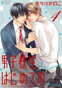 男子校生、はじめての 2nd season(4) 慧斗×春惟(2)エロすぎる兄の誘惑に耐えられず…校舎裏で青姦!