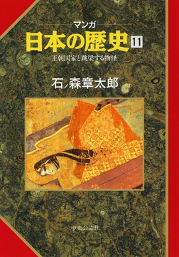 マンガ日本の歴史11(古代篇) - 王朝国家と跳梁する物怪-電子書籍