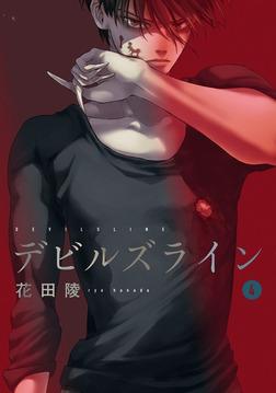 デビルズライン(4)-電子書籍