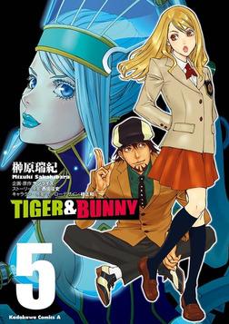 TIGER&BUNNY(5)-電子書籍