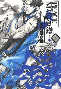 PEACE MAKER 鐵 6巻