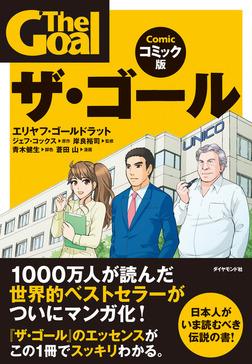ザ・ゴール コミック版-電子書籍