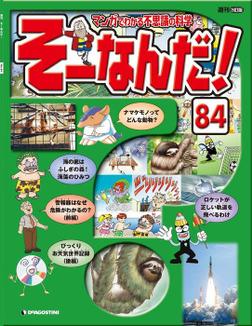 マンガでわかる不思議の科学 そーなんだ! 84-電子書籍