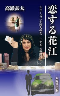 シリーズ二十四人の女 二十五(最終回) 恋する花江