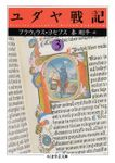 ユダヤ戦記(ちくま学芸文庫)