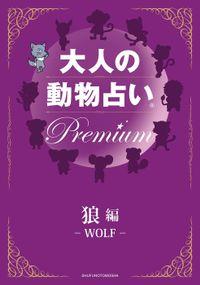 大人の動物占い Premium【分冊版 狼】