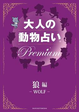 大人の動物占い Premium【分冊版 狼】-電子書籍