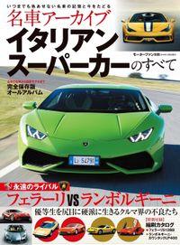 名車アーカイブ イタリアンスーパーカーのすべて