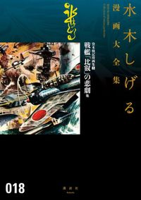 貸本戦記漫画集(5)戦艦「比叡」の悲劇 他 水木しげる漫画大全集