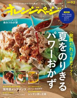 オレンジページ 2019年 9/2号-電子書籍