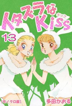 イタズラなKiss 13-電子書籍