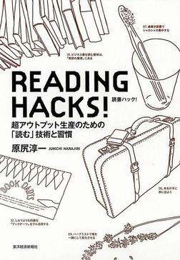 READING HACKS! 超アウトプット生産のための「読む」技術と習慣-電子書籍