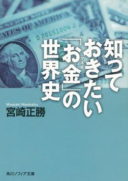 知っておきたい「お金」の世界史-電子書籍