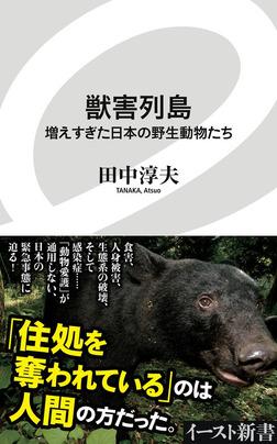 獣害列島 増えすぎた日本の野生動物たち-電子書籍