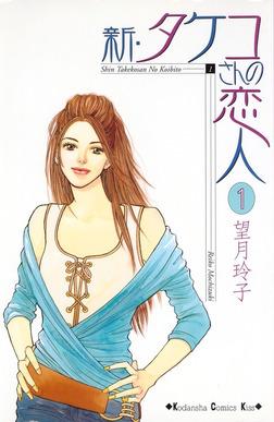 新・タケコさんの恋人(1)-電子書籍