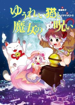 ゆうれい猫と魔女の呪い-電子書籍