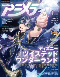 アニメディア2020年9月号