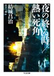 夜の終る時/熱い死角 ──警察小説傑作選