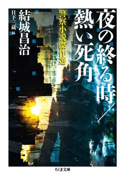 夜の終る時/熱い死角 ──警察小説傑作選-電子書籍