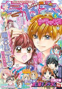 ちゃおデラックス2020年5月号(2020年3月19日発売)