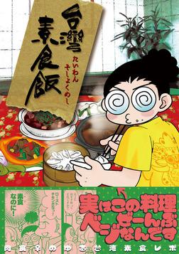 台湾素食飯-電子書籍