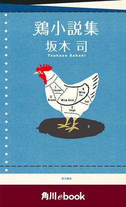 鶏小説集 (角川ebook)-電子書籍