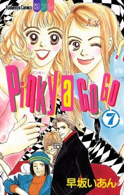Pinky a Go Go(7)-電子書籍