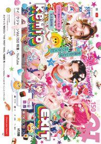 Quick Japan(クイック・ジャパン)Vol.150  2020年6月発売号 [雑誌]