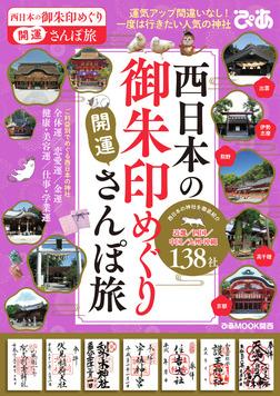 西日本の御朱印めぐり開運さんぽ旅-電子書籍