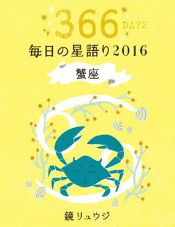 鏡リュウジ 毎日の星語り2016 蟹座-電子書籍