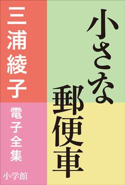 三浦綾子 電子全集 小さな郵便車-電子書籍