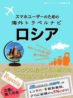 【海外でパケ死しないお得なWi-Fiクーポン付き】スマホユーザーのための海外トラベルナビ ロシア-電子書籍