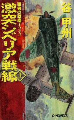 覇者の戦塵1942 激突 シベリア戦線 上-電子書籍