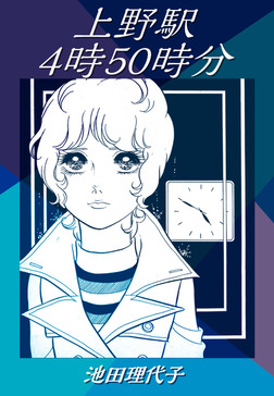 上野駅4時50分-電子書籍