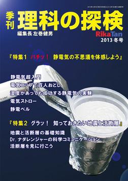 理科の探検2013年12月冬号-電子書籍
