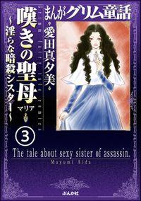 まんがグリム童話 嘆きの聖母~淫らな暗殺シスター~(分冊版) 【第3話】