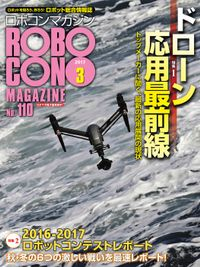 ROBOCON Magazine 2017年3月号