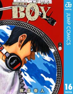 BOY 16-電子書籍