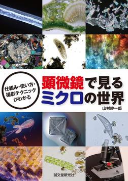 顕微鏡で見るミクロの世界-電子書籍