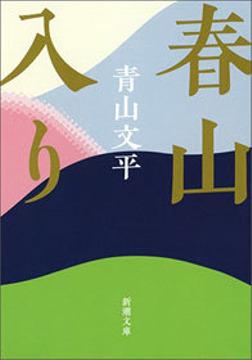 春山入り(新潮文庫)-電子書籍