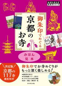 地球の歩き方御朱印02 御朱印でめぐる京都のお寺【見本】